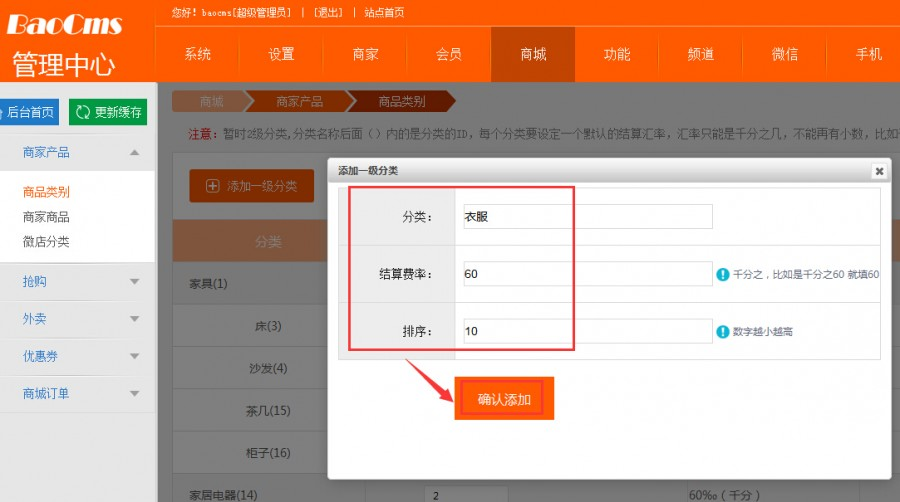 1,管理员进入baocms商家后台,选择商家产品—商品分类类别,用户可以