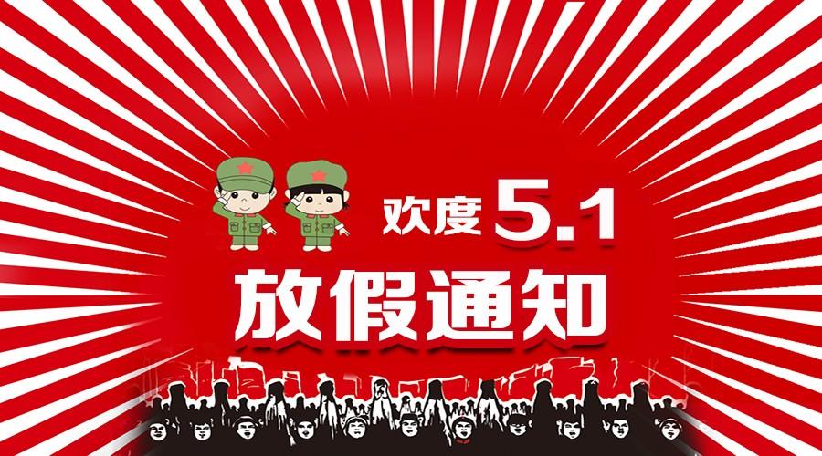 """【放假通知】baocms关于""""五一""""放假安排"""