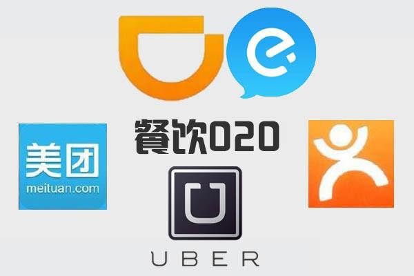 江湖外卖O2O市场已经成为今年最关心的外卖领域之一,在现下多渠道的O2O市场中,其中,打车、洗车、餐饮、教育等领域,已成为众多企业争夺最为激烈的战场。尤其是餐饮领域,由于入门门槛低、消费频率高、互联网教化相对成熟,不但吸引众多创业者积极加入,更刺激百度等互联网大佬豪掷千金。至此,餐饮O2O混战时代正式开启。  争夺万亿级市场份额 2015年1月初,美团获得新一轮7亿美元融资。随后,饿了么也完成6.